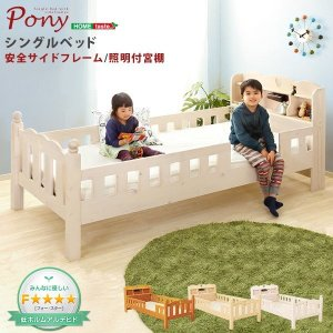 子供用 シングルベッド ナチュラル 宮棚 照明 サイドフレーム付き 天然木|hokuo-lukit