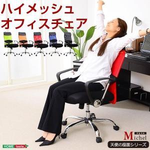 オフィスチェアー 低反発 ハイメッシュ|hokuo-lukit