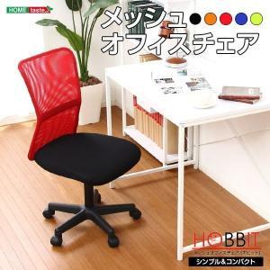 チェア シンプル&コンパクトなメッシュオフィスチェア  〔パソコンチェア OAチェア〕|hokuo-lukit