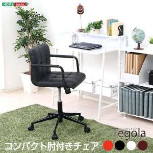 パソコンチェア コンパクト スタイリッシュ 肘掛けタイプ|hokuo-lukit