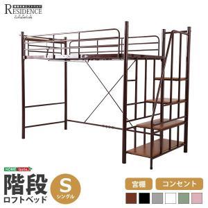 ベッド ロフトベッド シングル 階段付き|hokuo-lukit