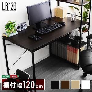 パソコンデスク ブックシェルフ スチール 120cm幅  高級感  木目調 ブックラック付き|hokuo-lukit