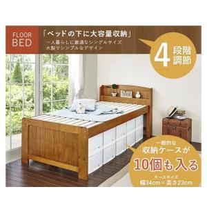 すのこベッド シングル カントリー調 ベッド下大容量収納 〔二口コンセント 宮棚付き〕高さ4段階調整可|hokuo-lukit