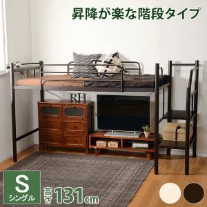 ロフトベッド 階段 〔高さ131cm〕 シングル 2口コンセント/宮棚付き メッシュ床 〔フレームのみ〕 hokuo-lukit