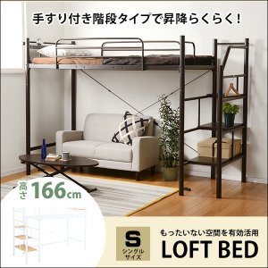 ロフトベッド 階段 〔高さ166cm〕 シングル 2口コンセント/宮棚付き メッシュ床 〔フレームのみ〕 hokuo-lukit