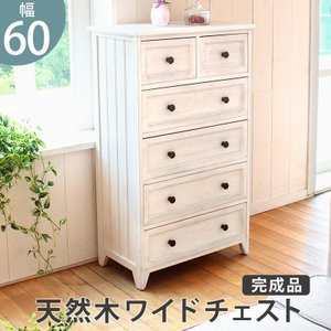 チェスト 5段 シャビーシック 幅60cm 高さ93cm 箪笥 ホワイト アンティーク塗装 天然木 〔完成品〕|hokuo-lukit