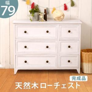 チェスト 3段 シャビーシック 幅79cm 高さ59cm 箪笥 ホワイト アンティーク塗装 天然木 〔完成品〕|hokuo-lukit