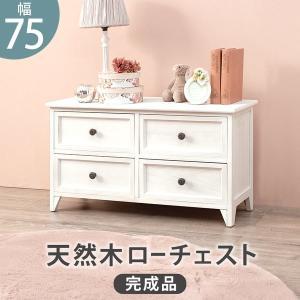 チェスト 2段 シャビーシック 幅75cm 高さ42cm 箪笥 ホワイト アンティーク塗装 天然木 〔完成品〕|hokuo-lukit