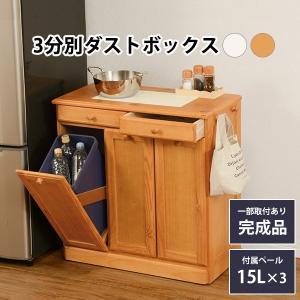ゴミ箱 木製 ダストボックス 3分別 15L 引き出し収納 〔ペール容器3個付/フタ無/キャスター付き〕 完成品|hokuo-lukit