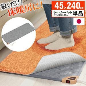 キッチンマット ホットカーペット キッチン用ホットカーペット 〔コージー〕 45x240cm 本体のみ 日本製|hokuo-lukit