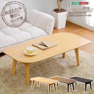 ローテーブル 100cm幅 ナチュラル 北欧 折りたたみ センターテーブル 木製 脚折れリーフ型 軽量|hokuo-lukit