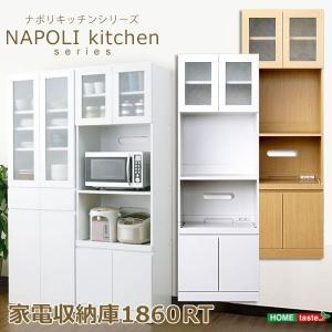食器棚 レンジ台 シンプル 大量収納 ナチュラル スライドトレー 幅60cm hokuo-lukit
