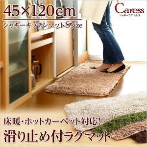 キッチンマット 120 洗える おしゃれ シャギーラグ〔120cm×45cm/Sサイズ〕マイクロファイバー 滑り止め付|hokuo-lukit