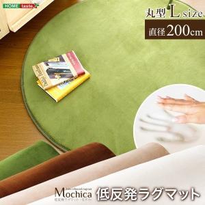 ラグ 低反発 〔円形・直径200cm/Lサイズ〕 マイクロファイバー|hokuo-lukit