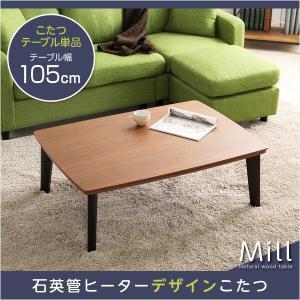 こたつ 長方形 おしゃれ 105cm幅 日本製 バイカラー 天然木 〔こたつテーブル単品〕|hokuo-lukit