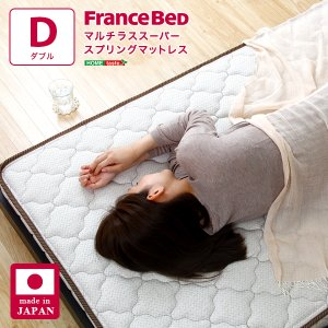 フランスベッド製 マルチラススーパースプリングマットレス 〔ダブル用〕|hokuo-lukit