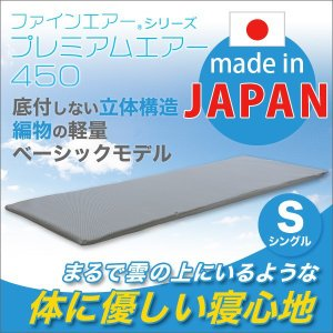 日本製 ファインエアー〔R〕シリーズ プレミアムエアー〔スタンダード450〕シングル|hokuo-lukit