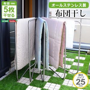 物干しスタンド・布団干し キズ・サビに強いオールステンレスの布団物干し 5枚用|hokuo-lukit