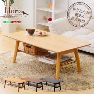 テーブル センターテーブル 折り畳み 北欧風 ローテーブル 木製 棚付き 脚折れ|hokuo-lukit
