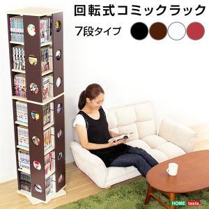 本棚 回転式 回転式の本棚 回転コミックラック 7段タイプ|hokuo-lukit