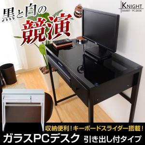 パソコンデスク ガラス 天板 おしゃれ オフィスデスク 85cm幅 引き出し付|hokuo-lukit