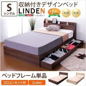 ベッドフレーム単品 収納 北欧風 2口コンセント付 高級感 デザインベッド 木製 シングル|hokuo-lukit