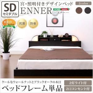モダン デザインベッド セミダブルサイズ フレームのみ 宮 照明付き〔セミダブル〕|hokuo-lukit