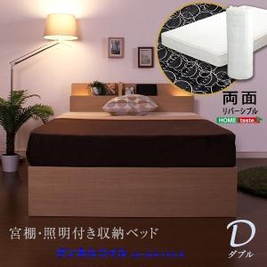 スマホ充電可能 チェストベッド 棚 照明付き 〔ダブル〕〔ロール梱包のボンネルコイルマットレス付き〕|hokuo-lukit