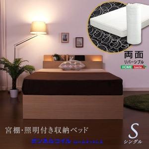 スマホ充電可能 チェストベッド 棚 照明付き 〔シングル〕〔ロール梱包のボンネルコイルマットレス付き〕|hokuo-lukit