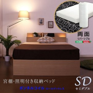 スマホ充電可能 チェストベッド 棚 照明付き 〔セミダブル〕〔ロール梱包のボンネルコイルマットレス付き〕|hokuo-lukit