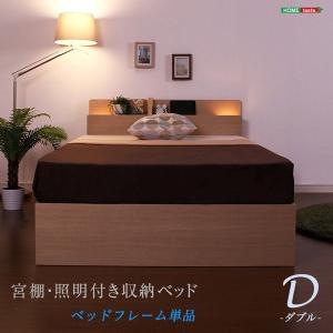 スマホ充電可能 チェストベッド 棚 照明付き 〔ダブル〕|hokuo-lukit