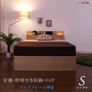 スマホ充電可能 チェストベッド 棚 照明付き 〔シングル〕|hokuo-lukit