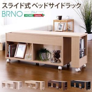 寝室家具 北欧風 ベッド収納 チェスト ベッドサイドラック スライド式|hokuo-lukit