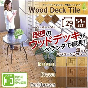 ウッドデッキタイル ジョイント式ウッドタイル 29cm幅 54枚セット|hokuo-lukit