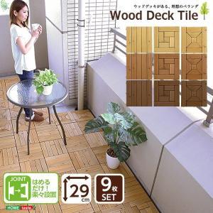 ウッドタイル 29cm幅・9枚セット ウッドパネル・ウッドデッキ・ガーデンデッキ|hokuo-lukit