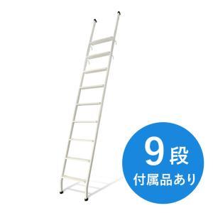 【9段】シンプルラダー スチール製ロフトはしご 梯子 ハシゴ 階段 ベッド 省スペース|hokuo-no-mori
