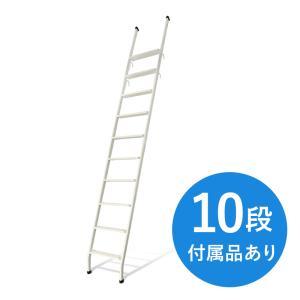 【10段】シンプルラダー スチール製ロフトはしご 梯子 ハシゴ 階段 ベッド 省スペース|hokuo-no-mori