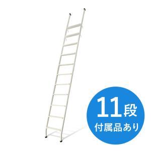 【11段】シンプルラダー スチール製ロフトはしご 梯子 ハシゴ 階段 ベッド 省スペース|hokuo-no-mori