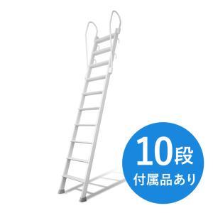 【10段】ホワイトラダー アルミ製ロフトはしご 梯子 ハシゴ 階段 ベッド 手摺付き|hokuo-no-mori