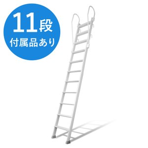 【11段】ホワイトラダー アルミ製ロフトはしご 梯子 ハシゴ 階段 ベッド 手摺付き|hokuo-no-mori