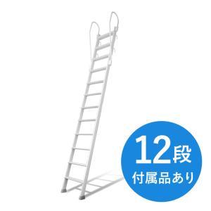 【12段】ホワイトラダー アルミ製ロフトはしご 梯子 ハシゴ 階段 ベッド 手摺付き|hokuo-no-mori