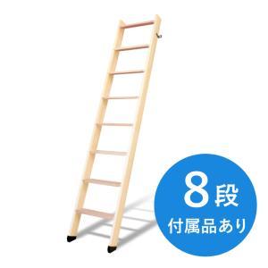 【8段】北欧ラダー 木製ロフトはしご 梯子 ハシゴ 階段 ベッド DOLLE (ドーレ)|hokuo-no-mori