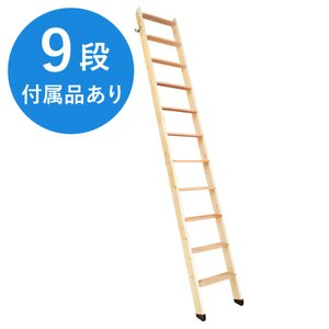 【9段】北欧ラダー 木製ロフトはしご 梯子 ハシゴ 階段 ベッド DOLLE (ドーレ)|hokuo-no-mori