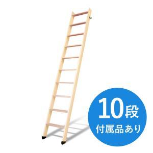 【10段】北欧ラダー 木製ロフトはしご 梯子 ハシゴ 階段 ベッド DOLLE (ドーレ)|hokuo-no-mori
