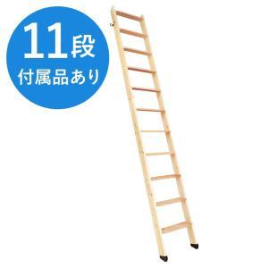 【11段】北欧ラダー 木製ロフトはしご 梯子 ハシゴ 階段 ベッド DOLLE (ドーレ)|hokuo-no-mori
