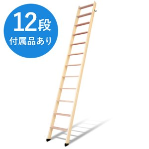【12段】北欧ラダー 木製ロフトはしご 梯子 ハシゴ 階段 ベッド DOLLE (ドーレ)|hokuo-no-mori