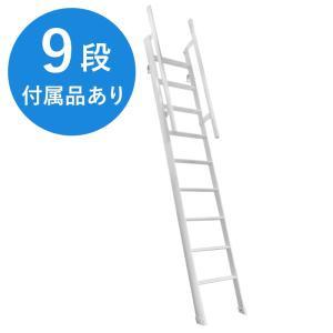 【9段】ルカーノラダー アルミ製ロフトはしご 梯子 ハシゴ 階段 ベッド 最軽量 フック、パイプ付|hokuo-no-mori