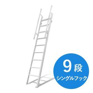 【9段】ルカーノラダー アルミ製ロフトはしご 梯子 ハシゴ 階段 ベッド 最軽量 金具セット付き(フック、パイプ、手摺)|hokuo-no-mori
