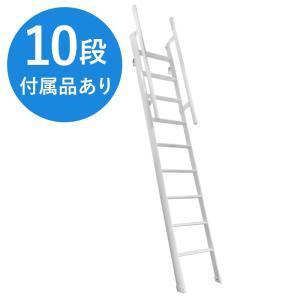 【10段】ルカーノラダー アルミ製ロフトはしご 梯子 ハシゴ 階段 ベッド 最軽量 フック、パイプ付|hokuo-no-mori