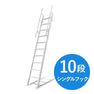 【10段】ルカーノラダー アルミ製ロフトはしご 梯子 ハシゴ 階段 ベッド 最軽量 金具セット付き(フック、パイプ、手摺)|hokuo-no-mori